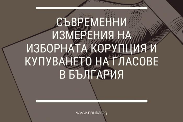 Съвременни измерения на изборната корупция и купуването на гласове в България