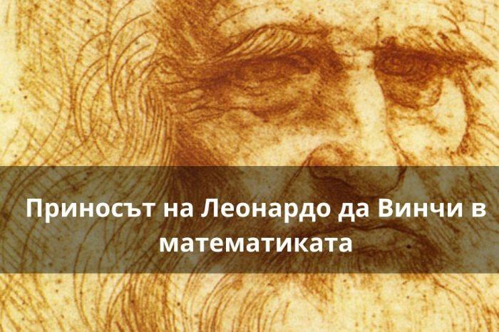 Приносът на Леонардо да Винчи от Елеонора Александрова (11 клас)  - влог/подкаст