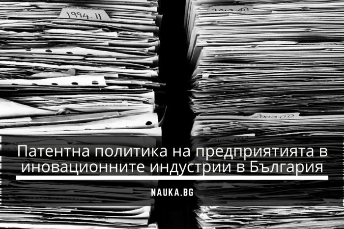 Патентна политика на предприятията в иновационните индустрии в България