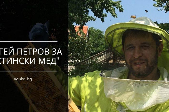 """Сергей Петров за """"Истински мед"""" (istinskimed.bg) - подкаст/влог"""