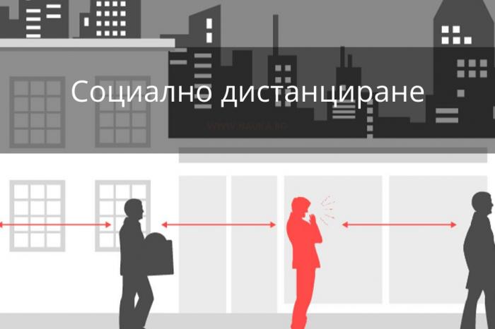 Социалното дистанциране ще помогне на здравните власти да се справят с коронавируса