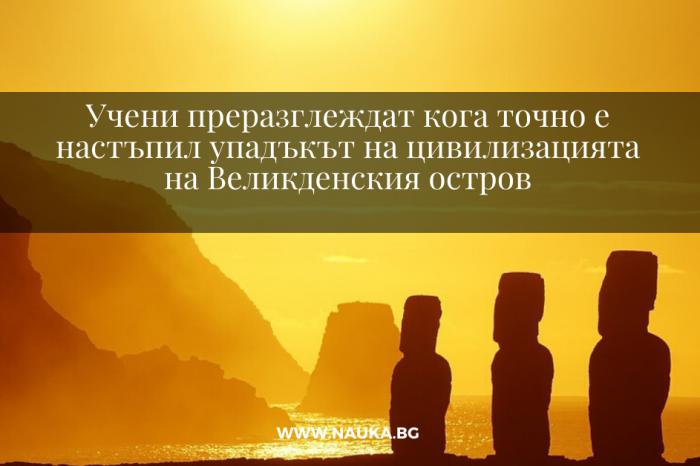 Учени преразглеждат кога точно е настъпил упадъкът на цивилизацията на Великденския остров