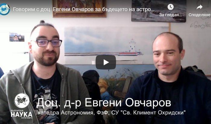 Говорим с доц. Евгени Овчаров за бъдещето на астрономията у нас - влог/подкаст