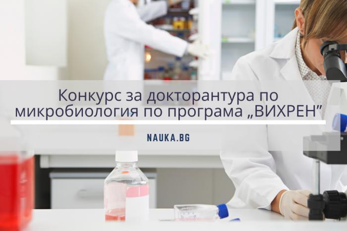 """Конкурс за докторантура по микробиология по програма """"ВИХРЕН"""""""