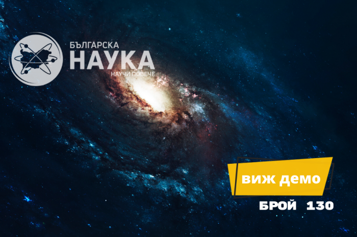 "сп. ""Българска Наука"" 130"