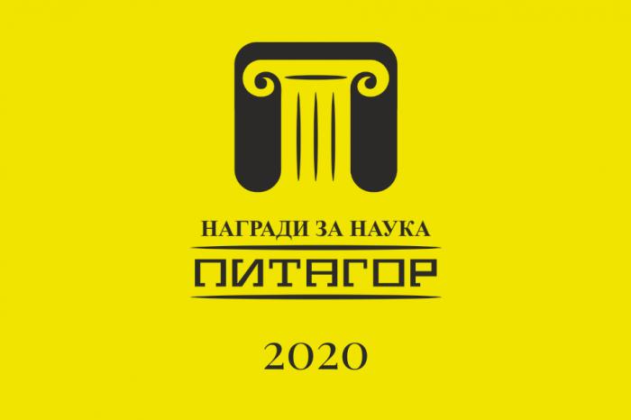 """Награди за наука """"Питагор"""" 2020г."""