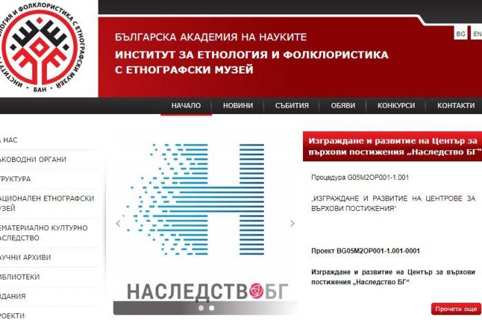 Как Етнографския музей към БАН ангажира публиката онлайн - влог/подкаст