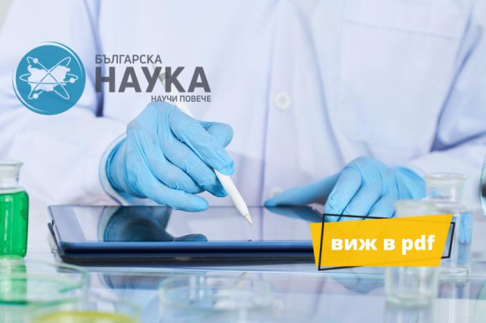 Специализиран брой в помощ на учените в България