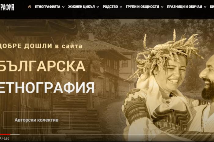 Как да се запознаем с българската етнография онлайн - влог/подкаст