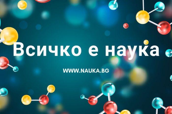 Помагаме за популяризирането на науката в България