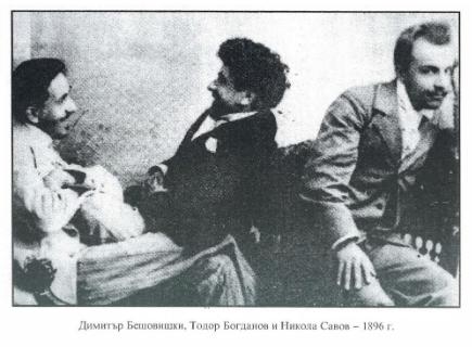 Тодор Богданов - Характерът на човека е неговата съдба