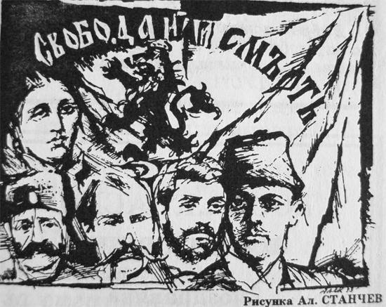 Дискусионните моменти за Априлското въстание