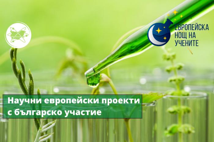 Специализиран брой:  Научни европейски проекти с българско участие