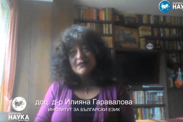 """""""Да, за наука трябва да се говори..."""" - доц. д-р Илияна Гаравалова"""