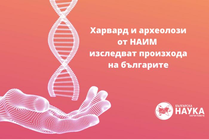 Изследване на генетици от Харвард и археолози от НАИМ за произхода на българите, първи резултати