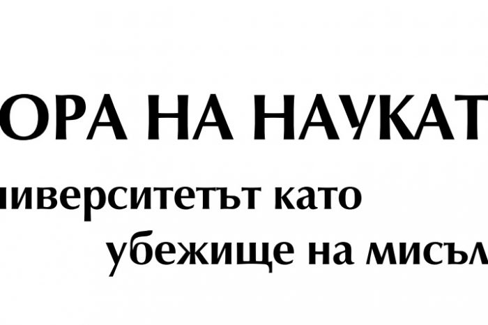 """Сборника """"ХОРА НА НАУКАТА, Университетът като убежище на мисълта"""""""