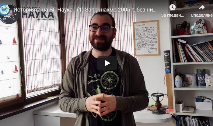 Историята на БГ Наука (еп.1) - Започнахме 2005 г. без нищо | влог/подкаст