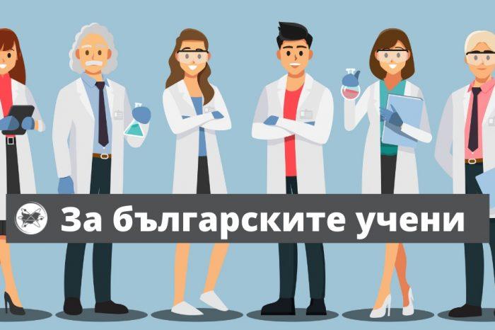 [АУДИО-ВИДЕО] Знаете ли, че в България има учени на световно ниво?