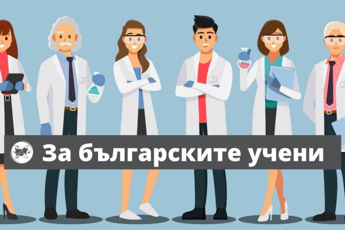 Знаете ли, че в България има учени на световно ниво?