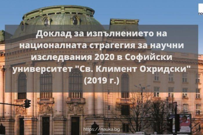 """Доклад за изпълнението на националната страгегия за научни изследвания 2020 в Софийски университет """"Св. Климент Охридски"""" (2019 г.)"""