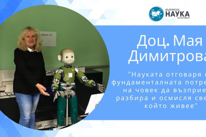 Доц. Мая Димитрова: Науката отговаря на фундаменталната потребност на човек да възприема, разбира и осмисля света, в който живее