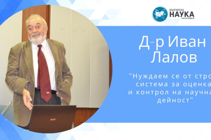 Д-р Иван Лалов: Нуждаем се от строга система за оценка и контрол на научната дейност