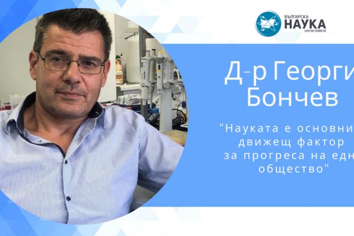 Д-р Георги Бончев: Науката е основният движещ фактор за прогреса на едно общество