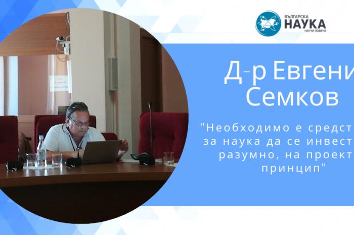 Д-р Евгени Семков: Необходимо е средствата за наука да се инвестират разумно, на проектен принцип