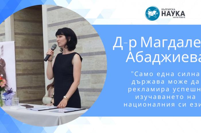 Д-р Магдалена Абаджиева: Само една силна държава може да рекламира успешно изучаването на националния си език