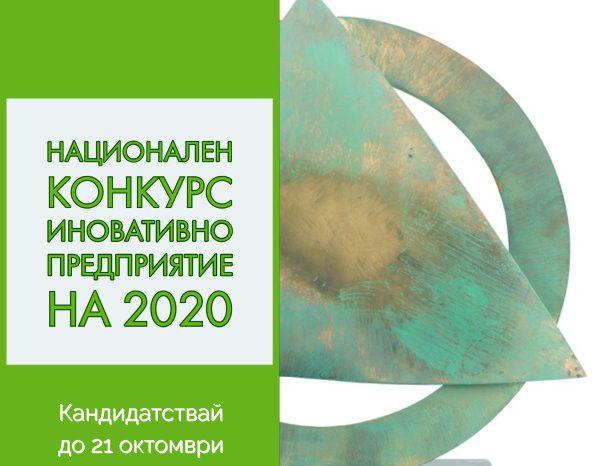 """Прилив от нови компании в Конкурса """"Иновативно предприятие на годината 2020"""""""