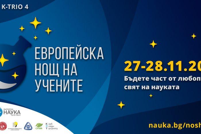 БГ Наука - Европейска нощ на учените 2020