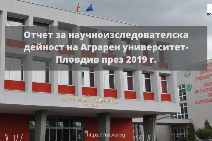Отчет за научноизследователска дейност на Аграрен университет-Пловдив през 2019 г.