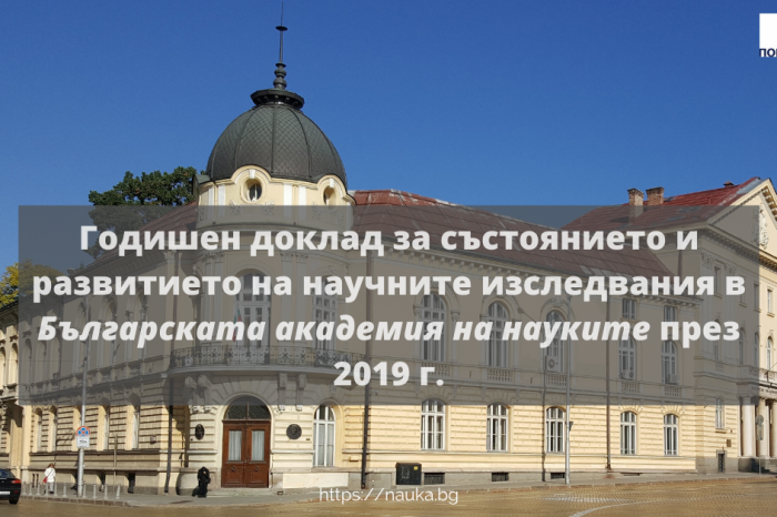 Състоянието и развитието на научните изследвания в Българската академия на науките през 2019 г.
