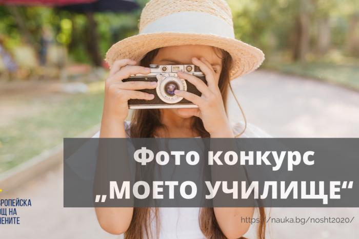"""Фото конкурс """"МОЕТО УЧИЛИЩЕ"""""""