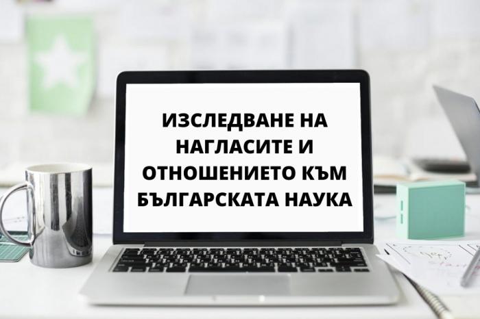 Изследване на нагласите и отношението към българската наука