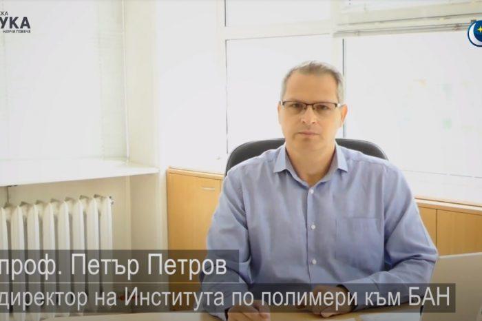 [ПОДКАСТ] Интервю с проф. Петър Петров, директор на Института по полимери към БАН