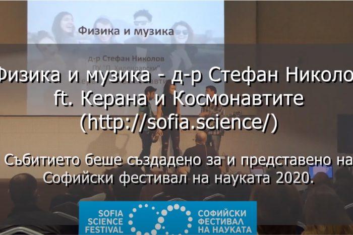 [АУДИО] Физика и музика - д-р Стефан Николов ft. Керана и Космонавтите (http://sofia.science/)