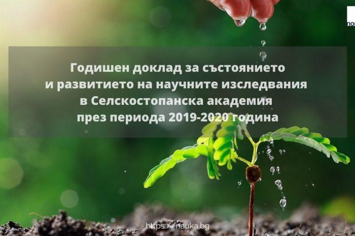 Състоянието и развитието на научните изследвания в Селскостопанската академия за периода 2019-2020