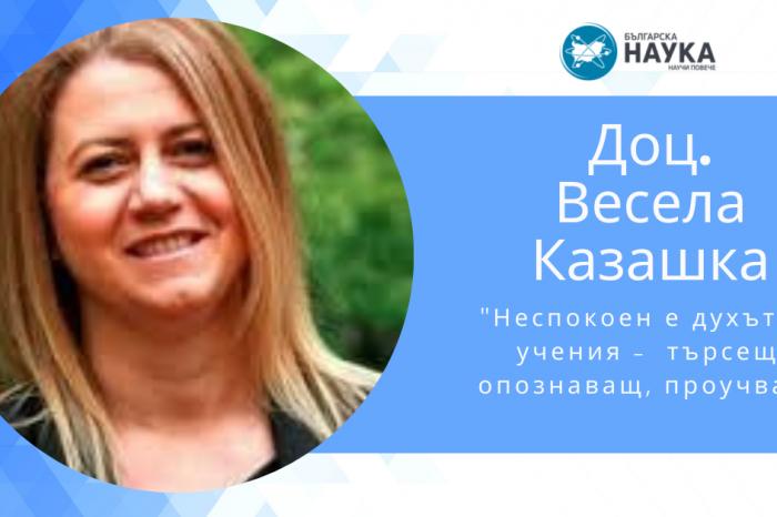 Доц. Весела Казашка: Неспокоен е духът на учения – търсещ, опознаващ, проучващ