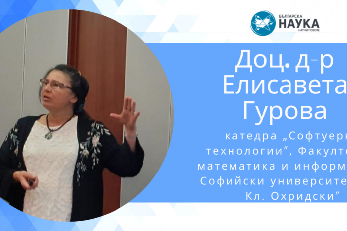Доц. д-р Елисавета Гурова: Естествено – науката е в основата на прогреса