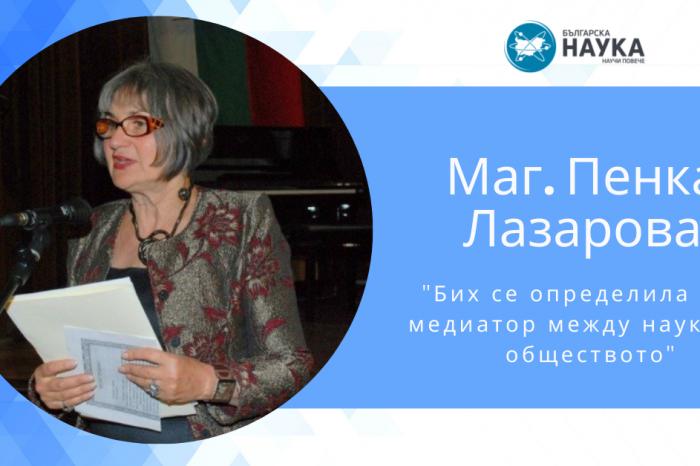 Маг. Пенка Лазарова: Бих се определила като медиатор между науката и обществото