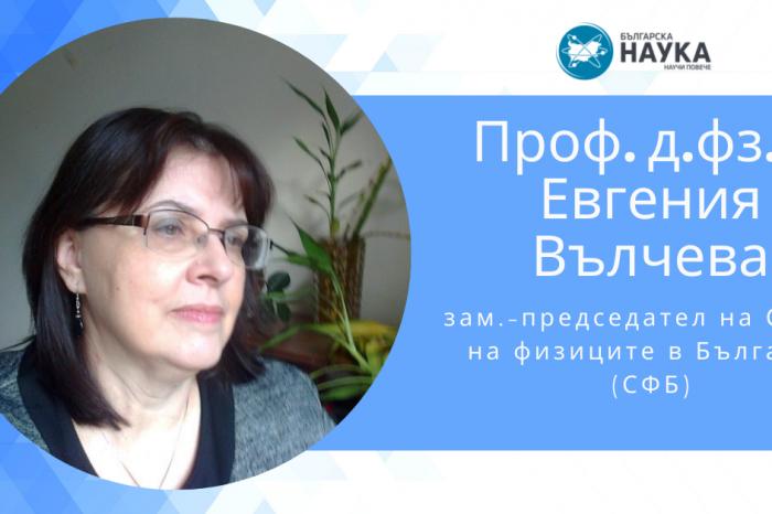 Интервю с проф. Евгения Вълчева – зам.-председател на Съюза на физиците в България (СФБ)