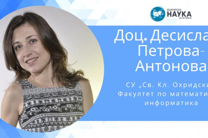 Доц. Десислава Петрова-Антонова: Науката е двигател на икономическия растеж, осигуряващ висока възвръщаемост на инвестициите