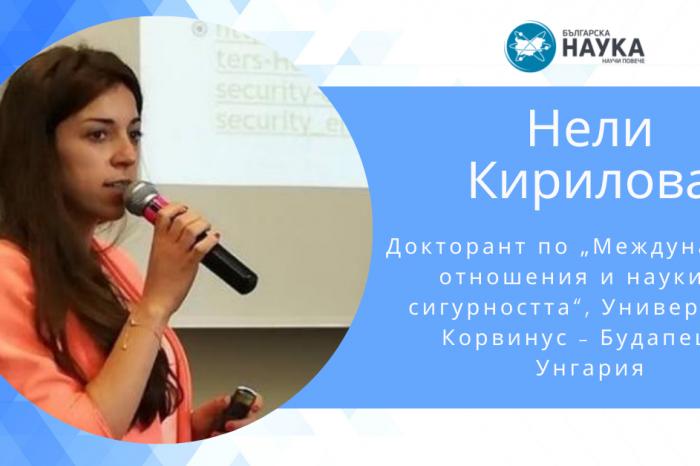 Докторант Нели Кирилова: Овластяването на компетентни лица е задължително условие за възход