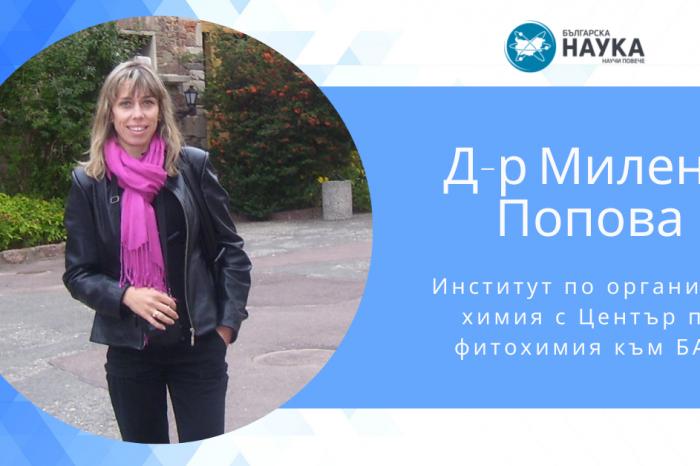 Д-р Милена Попова: Качественото образование и науката трябва да бъдат реален приоритет на страната