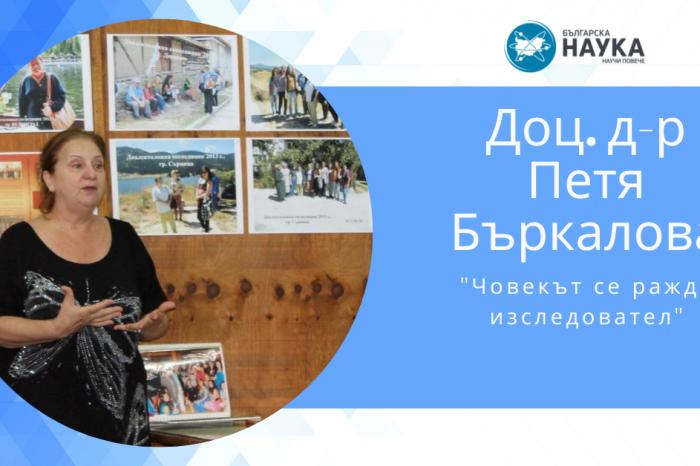 Доц. д-р Петя Бъркалова: Човекът се ражда изследовател