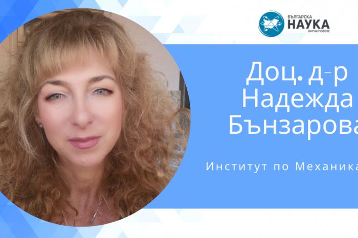 Доц. д-р Надежда Бънзарова: Физиката е наука за разгадаване и овладяване на магиите около нас