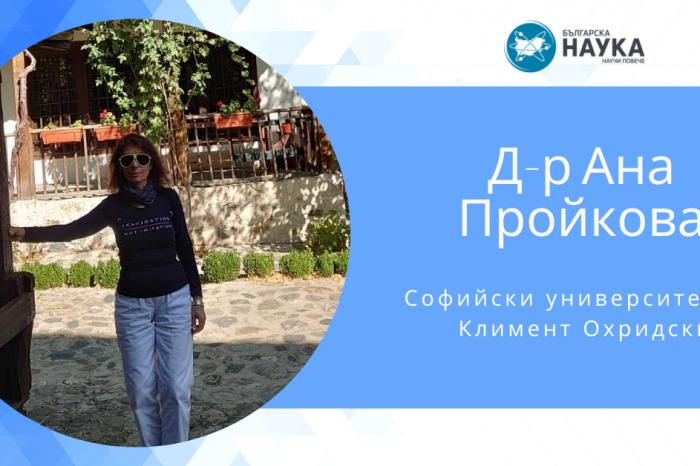 Д-р Ана Пройкова: Професионалното развитие в академичните среди никъде не е лесно