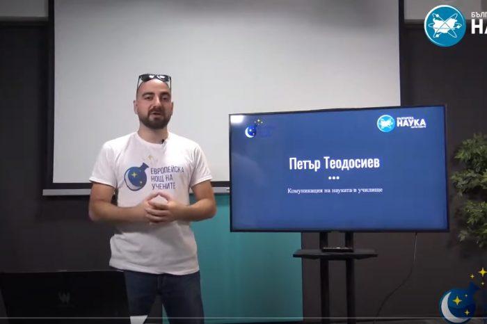 Как да използвате БГ Наука в училище - кратък курс от Петър Теодосиев