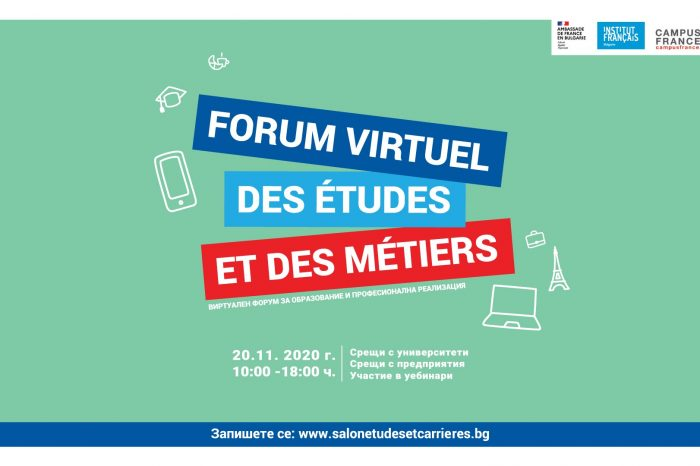 «Виртуален форум за образование и професионална реализация» 2020